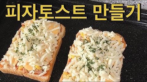 [요리vlog]피자토스트 만들기 | 피자빵만들기 | 냉장고를부탁해 | 냉장고파먹기 | 요리 | 홈베이킹
