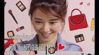 倪晨曦vlog - 我的工作生活A Day with me   misselvani個人網站正式面世!
