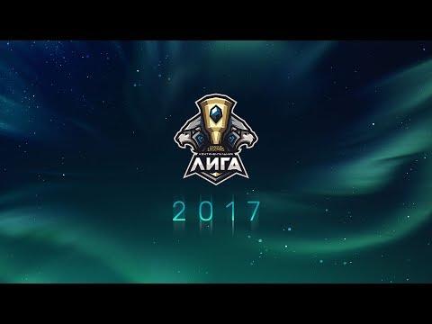 Континентальная лига - Лето 2017 - неделя 4 день 1