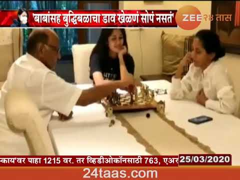 Supriya Sule Play Chess Game With His Father Sharad Pawar At Home