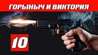 Горыныч и Виктория 10 серия - криминал | сериал | детектив