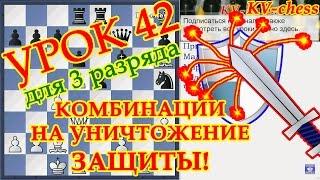 Комбинации на уничтожение защиты в шахматах - Урок 42 для 3 разряда.
