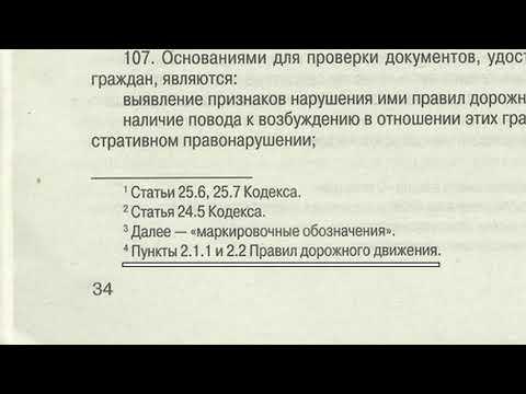 """""""Просто"""" по пунктам  84.13 и 106 Регламента ГИБДД, для тех кто не врубается"""
