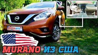 Доставка Авто из США. Цена и Обзор на Nissan Murano 2015 года
