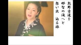 詩吟・歌謡吟「熊野路へ(坂本冬美)」吉幾三