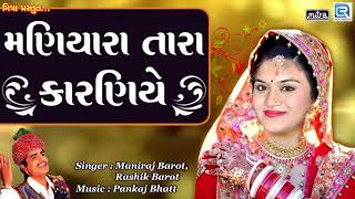 Maniraj Barot - મણિયારા તારા કારણીયે   Gujarati Superhit Song   Maniyara Tara Karaniye