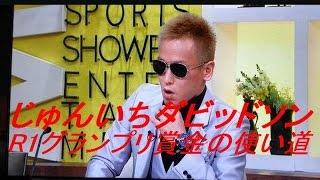 YouTubeビジネスの情報はこちら→http://goo.gl/tAw9oh じゅんいちダビッ...
