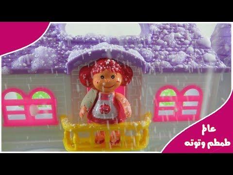 لعبة طمطم بتلعب فى التلج والمطر للأطفال العاب الدمى والعرائس للأولاد والبنات