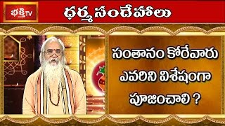 Which God in particular do we worship, for progeny? || Dharma Sandehalu || Bhakthi TV