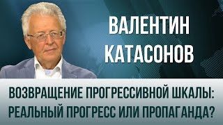 Валентин Катасонов   Возвращение прогрессивной шкалы  реальный прогресс или пропаганда?
