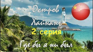 """""""Где бы я ни был"""": информационный тур на остров Хайнань (Китай). Часть 2"""