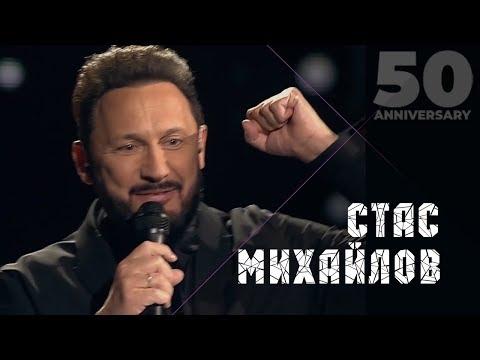 Стас Михайлов - Полсотни (50 Anniversary, Live 2019)