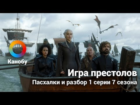 Игра престолов. Пасхалки и разбор 1 серии 7 сезона