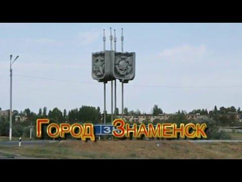 Город Знаменск