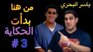 من هنا بدأت الحكاية. من هو ياسر البحري  حقا؟ الحلقة الثالثة - كويتي 15 سنة في السجون الامريكية