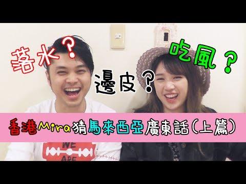 給香港 Mira 猜馬來西亞廣東話!【上篇】Mumu MusicTV ft Mira's Garden