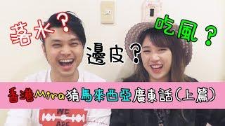 Baixar 給香港 Mira 猜馬來西亞廣東話!【上篇】Mumu MusicTV ft Mira's Garden