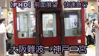 【FHD前面展望】近鉄1000系 快速急行 大阪難波→神戸三宮