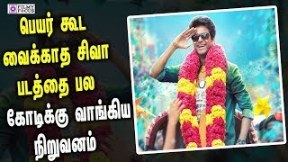 Sivakarthikeyan movie sold for huge in beginning stage | Velaikaran 2017| Sivakarthikeyan , Samantha