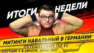 Германия Спутник V в Европе Путешествия по ЕС Митинги Навальный Цены 2021 Свежие Новости