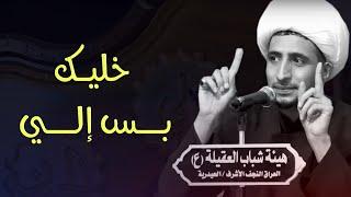 حضور القلب في الصلاة | الشيخ علي المياحي