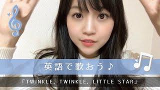 【英語で歌おう♪】Twinkle, Twinkle, Little Star thumbnail