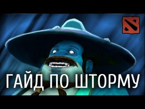 видео: Гайд по storm spirit - dota 2 (+интерактив)