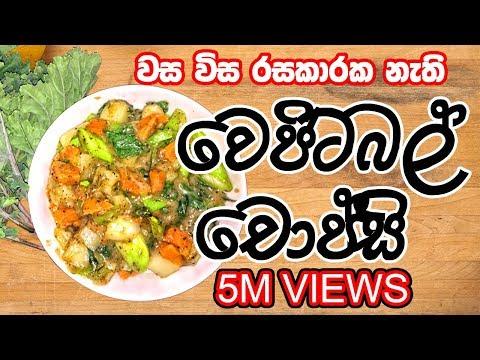 let's-cook-vegetable-chopsuey-at-home-ගෙදරදීම-එළවළු-චොප්සියක්-හදාගමු-:-wishma-karunu-(විශ්ම-කරුණු)