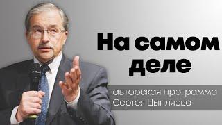 На самом деле / Сергей Цыпляев // 09.06.21