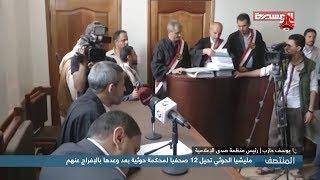 مليشيا الحوثي تحيل 12 صحفيا لمحكمة حوثية بعد وعدها بالإفراج عنهم