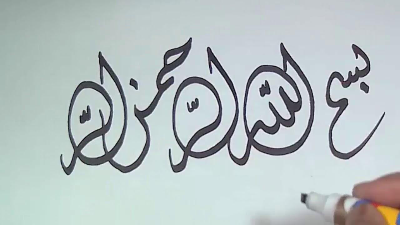 Cara Menggambar Kaligrafi Bismillah Diwani Dengan Mudah Youtube