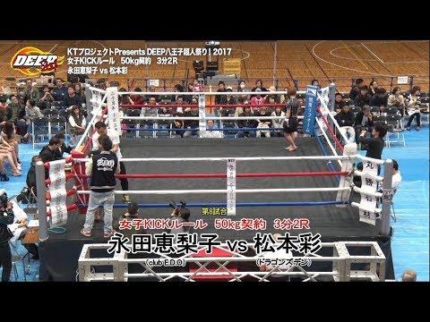 【Fight】DEEP八王子超人祭り2017!! 永田恵梨子 vs 松本彩 Eriko Nagata vs Aya Matsumoto