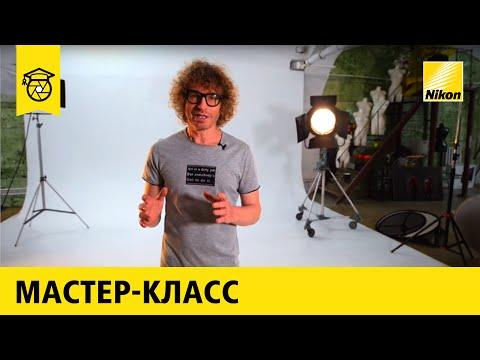 Мастер-класс: Олег Зотов | Фэшн фотосессия