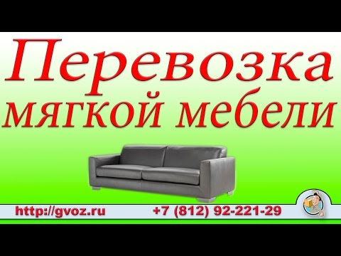 Перевозка мягкой мебели в СПб
