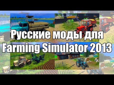 Моды для Farming Simulator 2015 Part 2