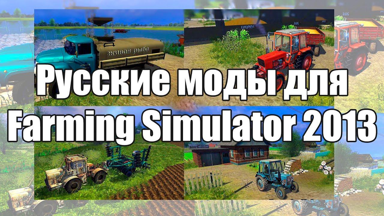 скачать ферму симулятор 2013 моды