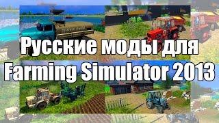 Русские моды для Farming Simulator 2013(В этом видео мы покажем вам как русские моды могут изменить Farming Simulator 2013 до неузнаваемости. Farming Simulator 2013..., 2015-02-25T11:45:25.000Z)
