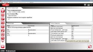 Автодиагностика Autocom CDP+ и Форд Гэлакси 2.0 (часть 4.1)