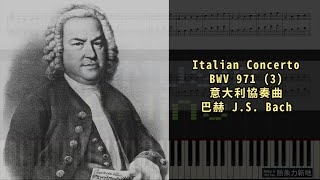 Italian Concerto, BWV 971 (3) - 意大利協奏曲, 巴赫 J.S. Bach (Piano Tutorial) Synthesia 琴譜 Sheet Music
