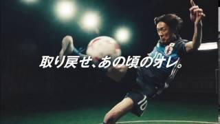 メッツコーラ かっこいいCM洋楽曲 矢部浩之 城彰二 サッカー SPUNKY (WE...