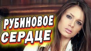 Виктор Тартанов - Рубиновое сердце(Official Video)