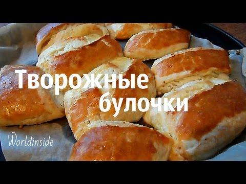Творожные булочки на Кефире/Супер-Лёгкий рецепт