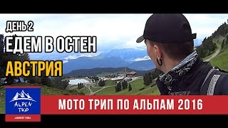 Мото Трип по Альпам - День 2 (часть 1) - Едем в Остен Австрия - #Alpen Trip 2016