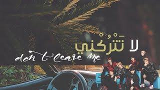 [ Arabic Sub / نطق ] BTS - Don't Leave Me