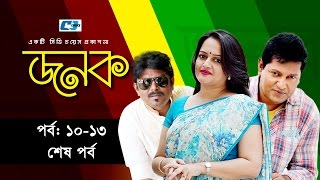 Jonok | Episode 10-13 The End | Bangla Super Hit Natok | Mahfuj Ahmed | Eshita | Humayun Faridi