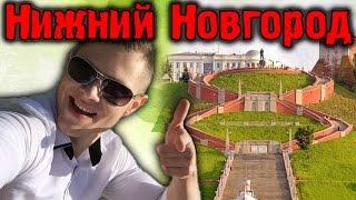 ЭпикВЛОГ - Нижний Новгород - САЛЮТ - СтритГейминг