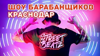 Шоу Барабанщиков Street Beatz Краснодар 0+
