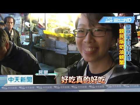 20190318中天新聞 鮮! 深圳蒸氣海鮮 PK 基隆奶油螃蟹
