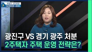 서울 광진구 VS 경기 광주, 2주택자 어떤 아파트를 …