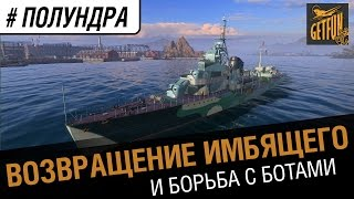 #полундра - возвращение имбящего.   [World of Warships]